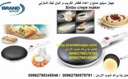جهاز صنع فطائر الكريب و البان كيك المنزلي Sinbo crepe maker