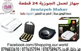 جهاز صنع واعداد الجوزية 24 قطعة 1400 وات عين الجمل Jowziyya Maker 24 Pcs