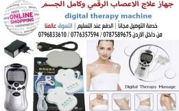 جهاز علاج الاعصاب الرقمي وكامل الجسم digital therapy machine