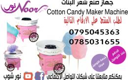 جهاز عمل وصنع شعر او غزل البنات المنزلي Cotton Candy Maker Machine
