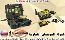 جهاز كشف الذهب والكنوز الثمينة MF 1500 SMART