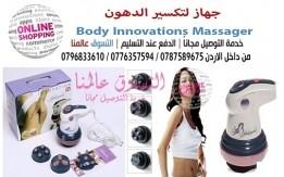جهاز لتكسير الدهون body innovation messager