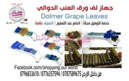 جهاز لف ورق العنب الدوالي Dolmer Grape Leaves  السعر 13 دينار .