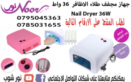 جهاز مجفف طلاء الاظافر 36 واط Nail Dryer 36W