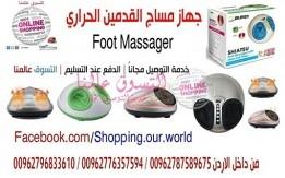 جهاز مدلك القدم مع الحرارة والموقت Shiatsu Foot Massager with Heat and Time