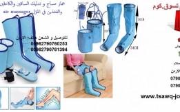 جهاز مساج و تدليك الساقين و الكاحلين و الفخذين في المنزل air massager الافض