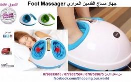 جهاز مساج و تدليك القدمين الحراري و تنشيط الدورة الدموية Foot Massager