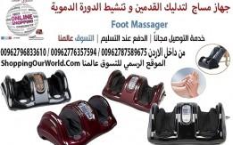 جهاز مساج و تدليك القدمين و تنشيط الدورة الدموية Foot Massager