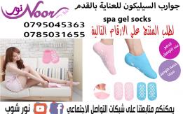 جوارب السيليكون للعناية بكعب القدمين spa gel socks