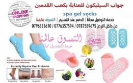 جوارب السيليكون للعناية بالقدم spa gel socks  السعر 12 دينار  جوارب سيليكون
