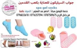 جوارب السيليكون للعناية بكعب القدمين spa gel socks  جوارب سيليكون جل للعناي