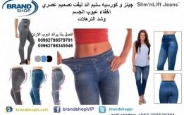جينز و كورسيه سليم اند ليفت تصميم عصري اخفاء عيوب الجسم وشد الترهلات Slim N