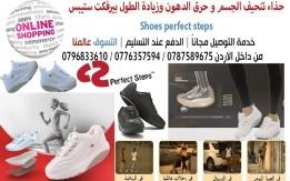 حذاء تنحيف الجسم و حرق الدهون وزيادة الطول بيرفكت ستيبس Shoes perfect steps