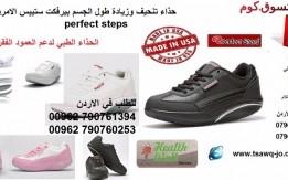 حذاء تنحيف الجسم و زيادة الطول بوط بيرفكت ستيبس الامريكي perfect steps