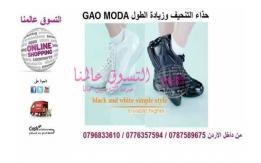 حذاء جاو مودا GAO MODA  السعر 55 دينار  لزيادة الطول والحارق لدهون الجسم