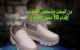 حذاء سول اند سول