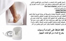 حهاز غسل القدمين - والوضوء للقدمين / في الاردن, غسيل للقدم 1 وقت الصلاة اثن