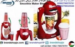 خلاط الفواكه و العصائر بروفي سموثي ميكر خلط و عصر Smoothie Maker Blender