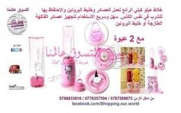 خلاط هيلو كيتي Hello Kitty  السعر 25 دينار  الرائع لعمل العصائر وخليط البرو