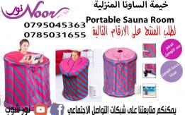 خيمة الساونا المنزلية Portable Sauna Room