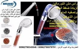 دش التورمالين لمضاعفة ضغط الماء... - راس دش التورمالين 70% زيادة ضخ الماء و