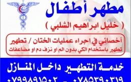 دكتور مطهر اطفال في الهاشمي وطربو  وعمان وصويلح ٠٧٨٥٣٩٠٣١٩ بدون الم