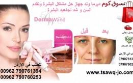 ديرما وند جهاز حل مشاكل البشرة و تقدم السن و شد تجاعيد البشرة Derma Wand