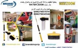 رشاش و بندقية تنظيف و غسيل و ازالة الاوساخ للسيارات و المنزل بالماء وتر زوو