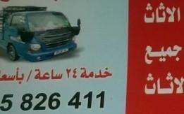 سائق  بك اب  على استعداد لنقل وترحيل اثاث باسعار منافسة