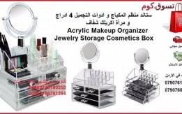 ستاند و منظم المكياج و ادوات التجميل 4 ادراج مع مرأة اكريلك شفاف Acrylic 4