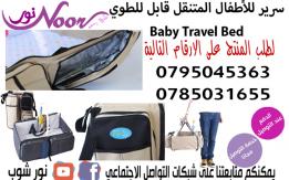 سرير الطفل المتنقل Baby Travel Bed