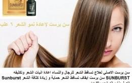 سن برست الاصلي لعلاج تساقط الشعر للرجال والنساء اعادة انبات الشعر وتكثيفه S