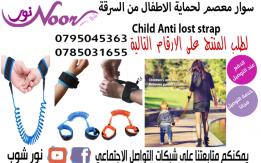 سوار معصم لحماية الاطفال من الفقدان والسرقة Child Anti lost strap