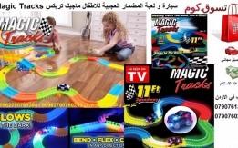 سيارة و لعبة المضمار العجيبة للاطفال ماجيك تريكس مع اضاءة Magic Tracks