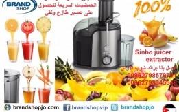 سينبو عصارة الفواكه و الحمضيات السريعة للحصول على عصير طازج و نقي Sinbo jui
