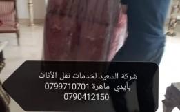 شركات نقل اثاث بالاردن نقل عفش عمان الاردن