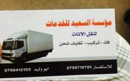 شركة السعيد لنقل العفش عمان الأردن