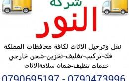 شركة النور لنقل الأثاث 0790473996