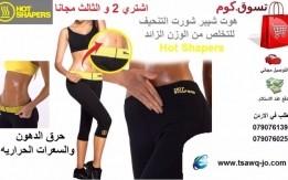 شورت تنحيف الجسم الحراري هوت شيبر و زيادة عرق الجسم Hot Shapers for Slimmin