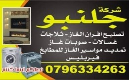 صيانة غازات  حليم غاز