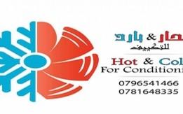 #صيانة غسالات جميع الانواع 0781648335 مؤسسة حار بارد للاجهزة وصيانتها