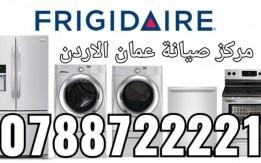 صيانة فريجيدير الاردن عمان 0788722221