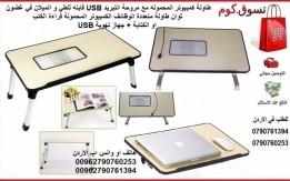 طاولات كمبيوتر محمول مع مروحة التبريد USB قابله للطي و الميلان في غضون ثوان