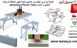 طاولة ذكية متنقلة حركات متعددت مع كراسي شنطة سحرية Portable Folding Picnic