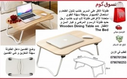 طاولة سرير قابلة للطى طاولة الاكل على السرير خشب صينية تناول الطعام و استعم