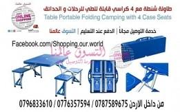 طاولة شنطة مع 4 كراسي قابلة للطي للرحلات و الحدائق Table Portable Folding C