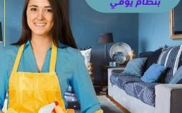 عاملات تنظيف نظام يومي للمنازل والمكاتب