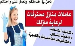 عاملات مياومة  لتنظيف  المنازل و المكاتب و الشركات