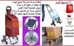 عربة نقل الأغراض تصعد السلم قابلة للطي شنطة مع عربة سلم 6 عجلات و حقيبة سلة