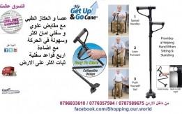 عصا و العكاز الطبي مع مقابض علوي و سفلي امان و اضاءة My Get Up & Go Cane